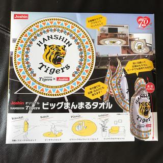 ハンシンタイガース(阪神タイガース)の阪神タイガース ビッグまんまる タオル(応援グッズ)