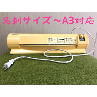 アイリスオーヤマ - アイリスオーヤマ ラミネーター 名刺サイズ〜A3対応