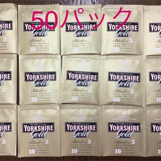 ヨークシャーティーゴールド ティーバッグ  50パック  個包装(茶)