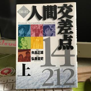 厳選人間交差点14/212(上)(青年漫画)