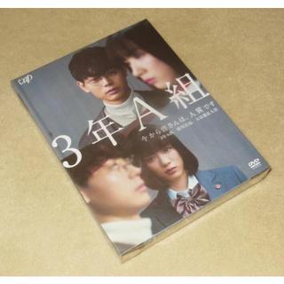 3年A組-今から皆さんは、人質です- (2019)  DVD-BOX  D5  (日本映画)
