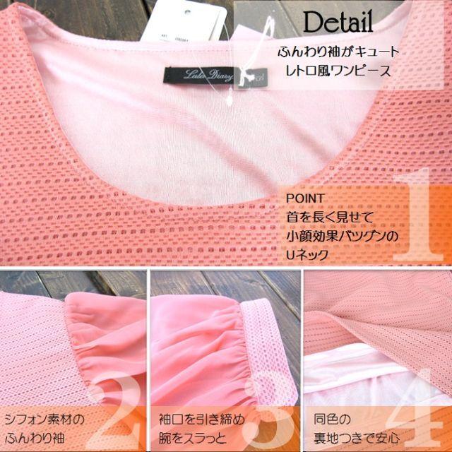 大きいサイズ ふんわり袖 レトロ風 ワンピース レディースのワンピース(ひざ丈ワンピース)の商品写真