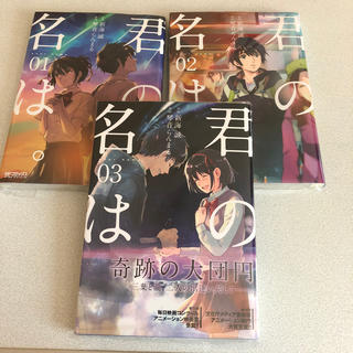 角川書店 - 君の名は。 01.02.03  セット