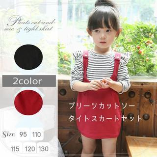 韓国子供服 肩にプリーツフリルのついたセットアップ タイトスカート(ワンピース)