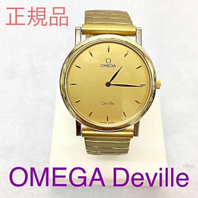 OMEGA - 鑑定済み 正規品 OMEGA De Ville オメガデビル 腕時計  の通販 by 真's shop|オメガならラクマ