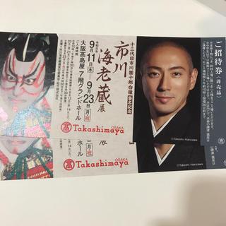 大阪高島屋 海老蔵展(伝統芸能)