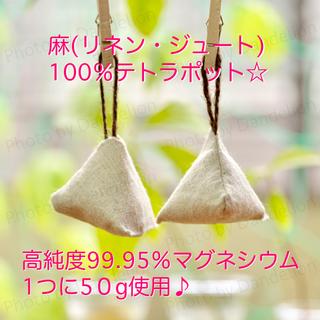 ナチュラル☆ 麻100% マグちゃん風 ミニテトラポット ×2 マグネシウム(洗剤/柔軟剤)