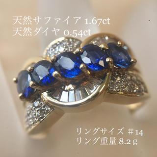 天然サファイア 1.67ct 天然ダイヤ 0.54ct リング K18(リング(指輪))