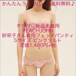 ピーチジョン(PEACH JOHN)のタグ付 新品 ピーチジョン 紗栄子 ショーツ s ピンク peachjohn(ショーツ)