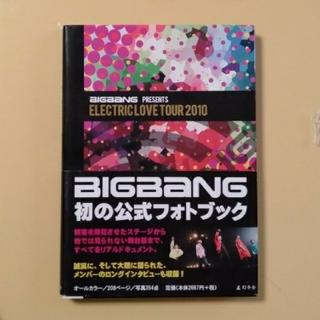 ビッグバン(BIGBANG)のBIGBANG ELECTRICLOVETOUR2010 フォトブック(アート/エンタメ)