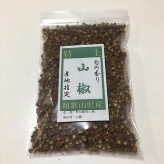 乾燥山椒 100g 山椒の実 スパイス 和歌山県 さんしょう  便秘 ダイエット(ダイエット食品)