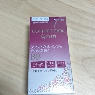 コフレドール(COFFRET D'OR)のコフレドールグラン カバーフィット BB ライトベージュ(BBクリーム)