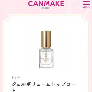 キャンメイク(CANMAKE)のほぼ新品 CANMAKE キャンメイク ジェルボリュームトップコート(ネイルトップコート/ベースコート)