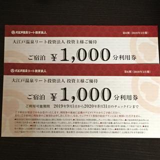 大江戸温泉 株主優待券  2000円分(宿泊券)