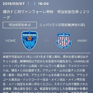9/7(土)ペア ホームゴール裏自由 横浜FC VS ヴァンフォーレ甲府(サッカー)