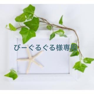 ムジルシリョウヒン(MUJI (無印良品))のび-ぐるぐる様専用(ベルト)