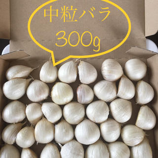 青森県産にんにく 中粒バラ300g(野菜)