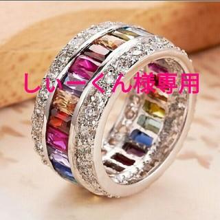 【新品】マルチカラージルコニアフルエタニティリング10号~19.5号(リング(指輪))