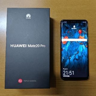 ソフトバンク(Softbank)の(極美品S)HUAWEI Mate 20 Pro  -SIMFREE-(スマートフォン本体)