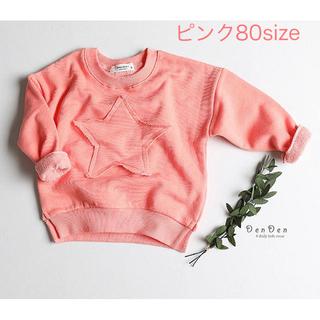 お星様トレーナー ピンク 80size(トレーナー)