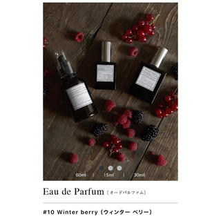 オゥパラディ(AUX PARADIS)の【値下げ】オゥパラディ  ウィンターベリー  60ml(香水(女性用))