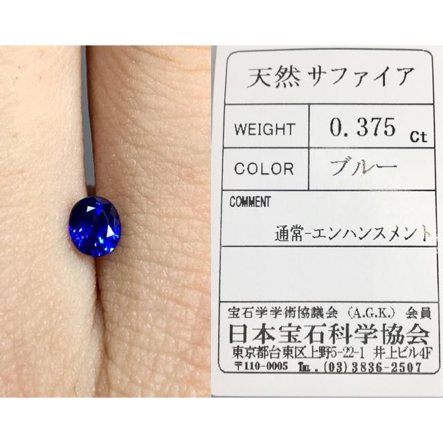 """所有欲を満たす上質な""""青"""" 0.3ct UP 天然 サファイア ルース 鑑別付 レディースのアクセサリー(リング(指輪))の商品写真"""