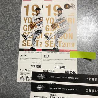 ヨミウリジャイアンツ(読売ジャイアンツ)の9/16(祝)巨人vs阪神 オーロラシートペアチケット(野球)