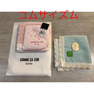 コムサイズム(COMME CA ISM)のコムサイズム ほか ハンカチ 2枚 新品(ハンカチ)