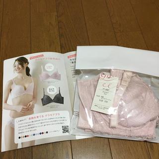 ぴょん様専用 グラモアブラ E70 3点セット(ブラ)