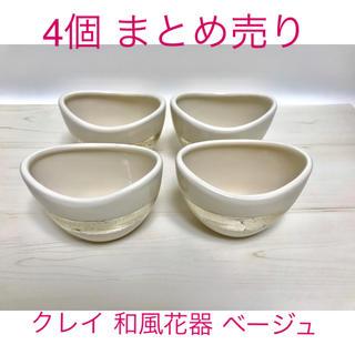 花器 クレイ 和風 ベージュ(4個 まとめ売り)(その他)
