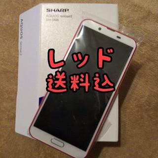 アクオス(AQUOS)の赤 SH-M08 AQUOS SENSE2 カーディナルレッド SIMフリー(スマートフォン本体)