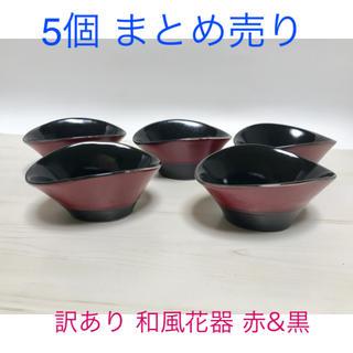 和風 花器 赤&黒 訳あり(5個 まとめ売り)(その他)