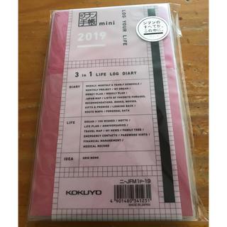 コクヨ(コクヨ)のコクヨ ジブン手帳2019の出品です。 一年で終わる手帳でなく一生使える手帳‼️(カレンダー/スケジュール)