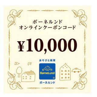 ボーネルンド(BorneLund)のボーネルンド オンラインショップ 10000円クーポン/出産祝い(ショッピング)