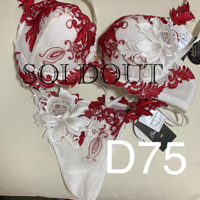 SERGEANT SALUTE(サージェントサルート)のサルート 歌舞伎wh 希少カラー D75ソングMと レディースの下着/アンダーウェア(ブラ&ショーツセット)の商品写真