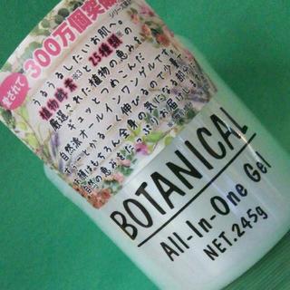 ボタニスト(BOTANIST)のボタニカル オールインワンゲルクリーム 245g 一個(オールインワン化粧品)