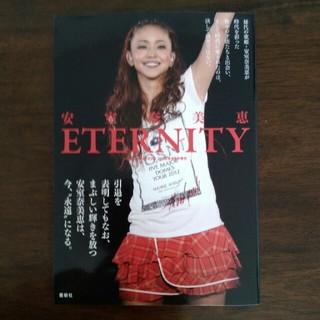 安室奈美恵フォトレポート ETERNITY(エタニティ) 2018年 09月号 (ニュース/総合)