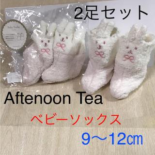 アフタヌーンティー(AfternoonTea)のアフタヌーンティー♥️ベビー靴下★新品 ✳️滑り止め付き うさぎ ピンク 2足❶(靴下/タイツ)