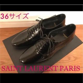 サンローラン(Saint Laurent)のSAINT RAULENT エナメル靴(ローファー/革靴)