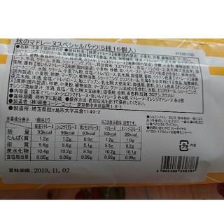 銀うさ´s shop様専用銀座コージーコーナー秋のマドレーヌスペシャルパック(菓子/デザート)