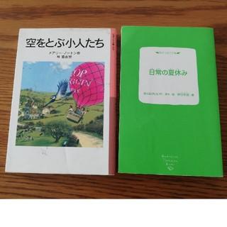 本 小学生向け(絵本/児童書)
