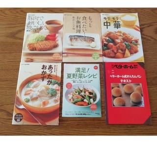 レシピ本 6冊(住まい/暮らし/子育て)