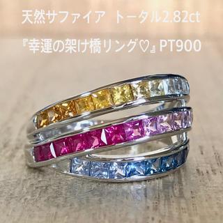 天然 サファイア リング トータル2.82ct 『幸運の架け橋♡』PT900(リング(指輪))