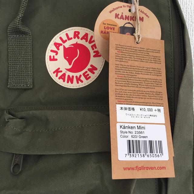 FJALL RAVEN(フェールラーベン)の【年末SALE】カンケンリュックmini キッズ/ベビー/マタニティのこども用バッグ(リュックサック)の商品写真