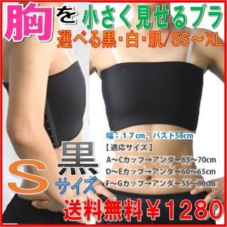 胸を小さく見せるブラ 選べる3色5サイズ ストラップ付黒 C70 キャミソール型(ブラ)
