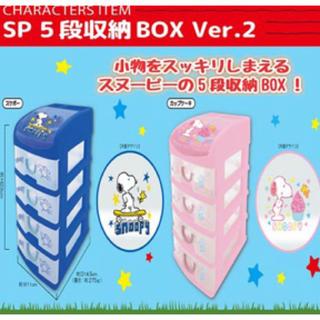 スヌーピー(SNOOPY)のSNOOPY スヌーピー  5段収納ケース 新品(ケース/ボックス)