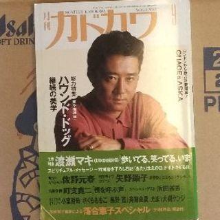 カドカワショテン(角川書店)の月刊カドカワ  1992年9月号 VOL.10 NO.9(音楽/芸能)