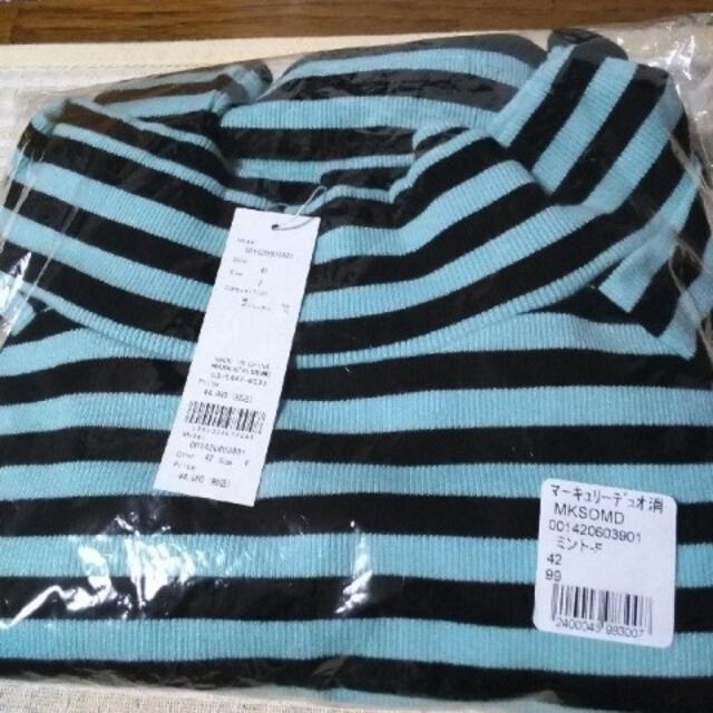 MERCURYDUO(マーキュリーデュオ)のマーキュリーデュオ セットアップ レディースのスカート(ミニスカート)の商品写真