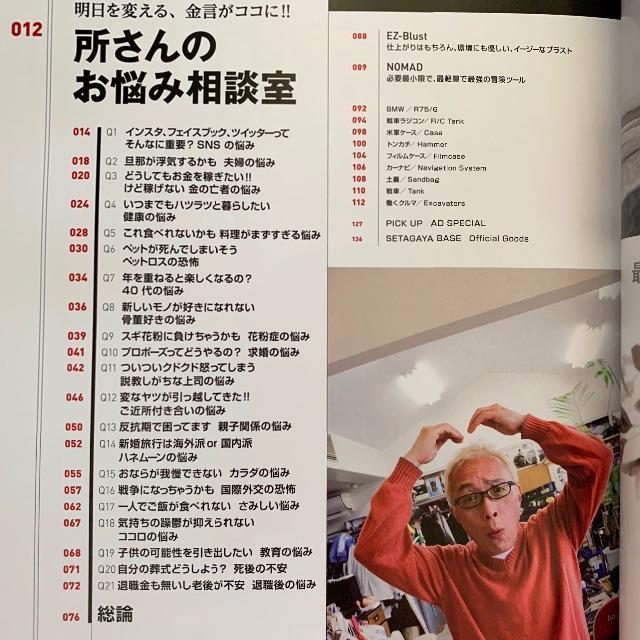Roller Magazine 世田谷ベース 2冊セット バイク 雑誌 エンタメ/ホビーの雑誌(車/バイク)の商品写真
