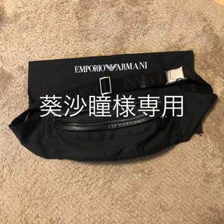 エンポリオアルマーニ(Emporio Armani)の葵沙瞳様専用 (ショルダーバッグ)